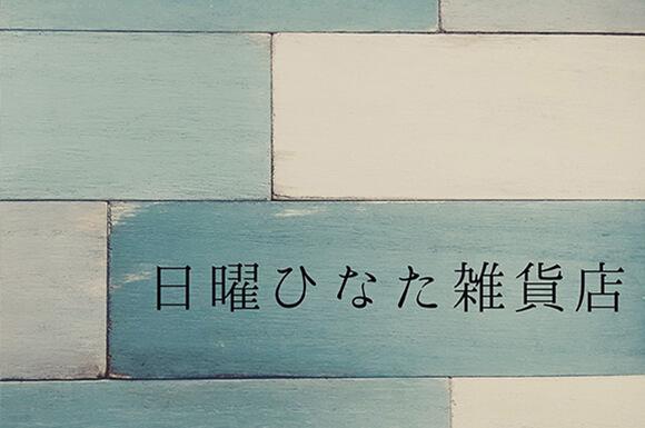 日曜ひなた雑貨店 @ Re-style