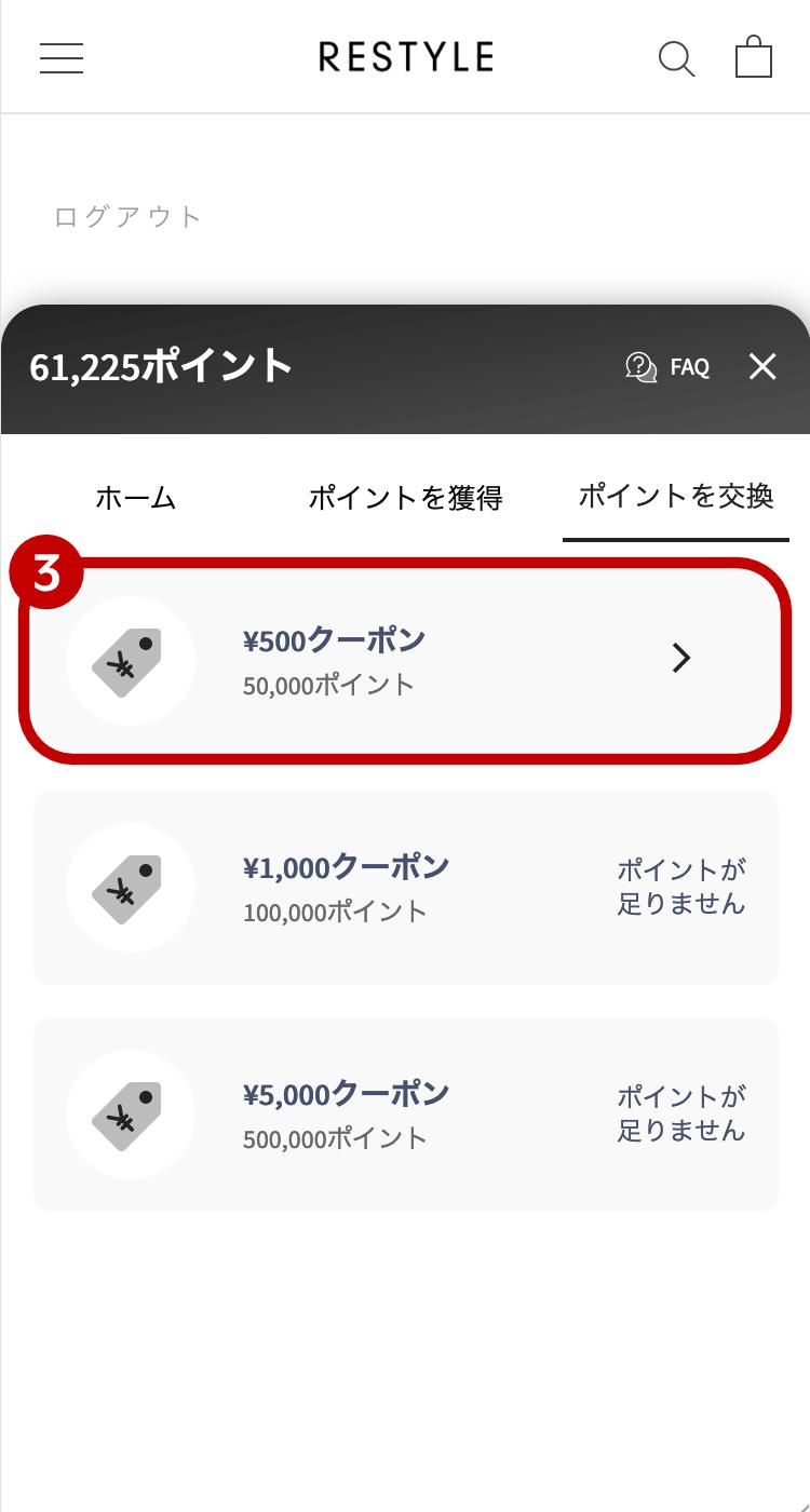 03. 交換したい[ クーポン ]を選択