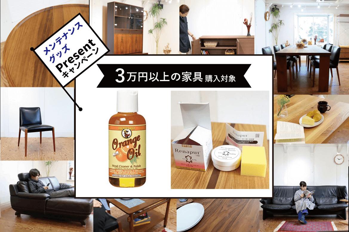 家具3万円以上購入でメンテナンスグッズプレゼント