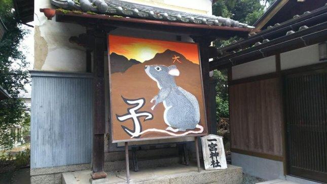 一宮神社 初詣