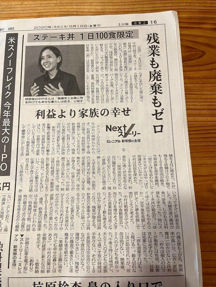 日経新聞 記事